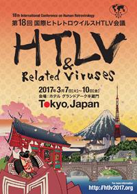 http://htlv2017.org/jp/
